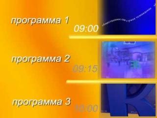 Шаблон программы передач ОСТ в стиле ОРТ 1998
