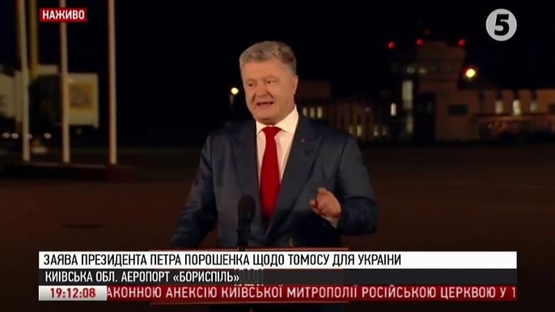 Заява Президента Порошенка щодо Автокефалії Української Церкви