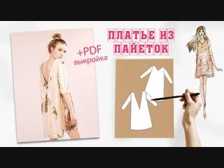 Платье из пайеток как сшить. 15 советов, пошаговая инструкция и PDF выкройка.