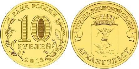 10 рублей Архангельск