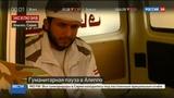 Новости на Россия 24 В Алеппо ранены трое российских офицеров