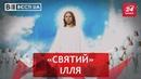 Богослухняний Кива Вєсті UA Жир 3 листопада 2018