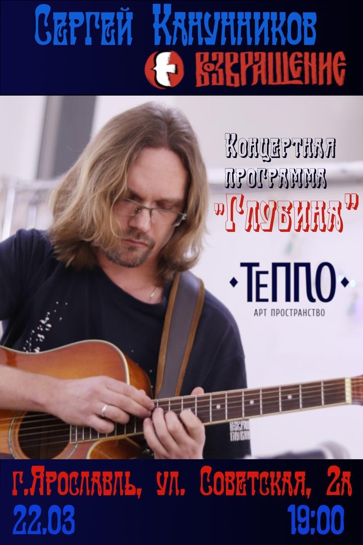 Афиша Ярославль 22.03 Сергей Канунников в Ярославле.