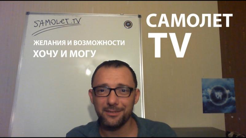 КАК РАСШИРИТЬ СВОИ ВОЗМОЖНОСТИ И РЕАЛИЗОВАТЬ ЖЕЛАНИЯ? ХОЧУ И МОГУ   САМОЛЕТ.TV