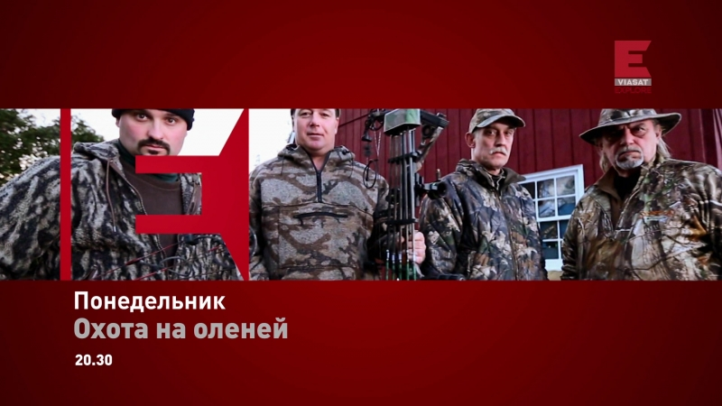 Viasat Explore - Охота на оленей