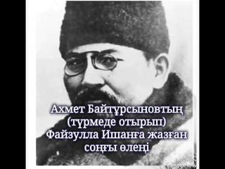 Ahmet_Bajt__rsyn__lyny___t__rmede_otyryp_Fajzulla_ishan__a_zhaz__an_e___so____y_haty_(MosCatalogue.net).mp4