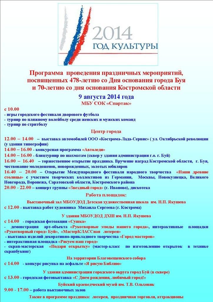 Дня основания Костромской