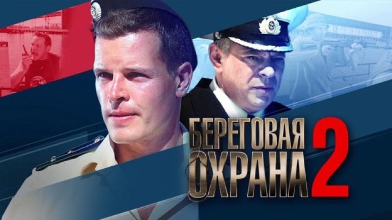 Береговая охрана 2 ТВ ролик 2014