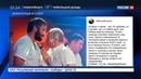 Новости на Россия 24 Илья Ковальчук и Павел Буре поддержали Putin Team Овечкина