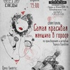 """26/04 ::Моноспектакль по Буковски в """"Петровском"""""""