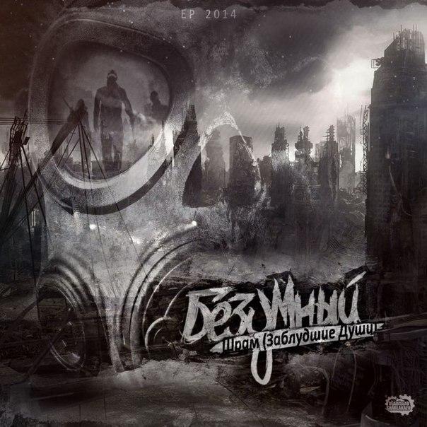 Шрам (Заблудшие Души) - Безумный EP (2014)
