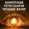 """Конференция """"Феномены реинкарнации и вспоминания"""
