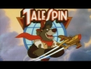 Чудеса на виражах Talespin сезон 1 серия 16-18