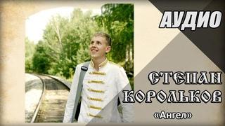 Степан Корольков - Ангел (Альбом Три книжки, 2011)