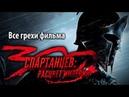 Все грехи фильма 300 спартанцев: Расцвет империи