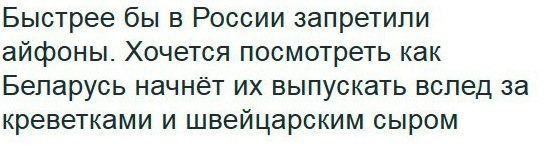 Беларусь хочет помочь Украине снять запрет на ввоз сельхозпродукции на рынок ТС - Цензор.НЕТ 9660