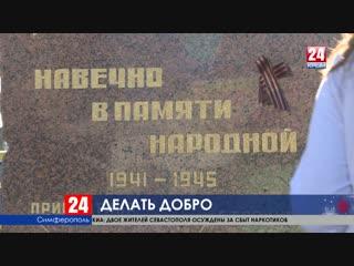 Спеши дарить добро. День добровольца волонтёры Крыма провели в активности