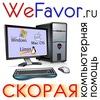 Компьютерная помощь на дому (Москва)