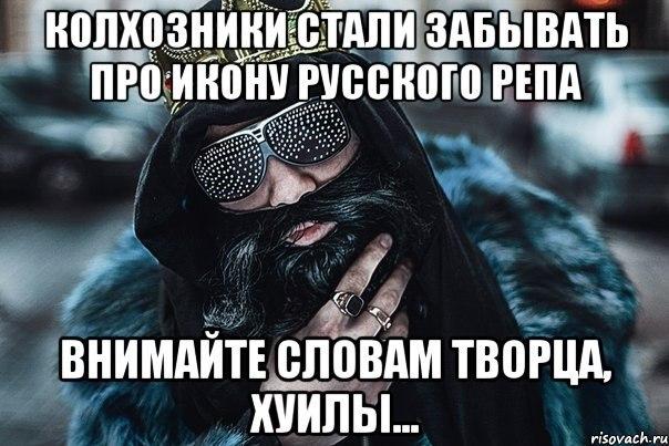 икона русского рэпа