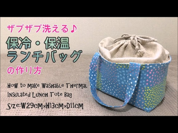 DIY 洗える保冷・保温ランチバッグの作り方 How to make washable thermal insulates lunch tote bag|Hoshimachi