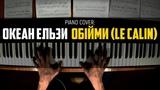 Океан Ельзи - Обйми Durmuus Le Calin Piano Cover + Ноты &amp MIDI