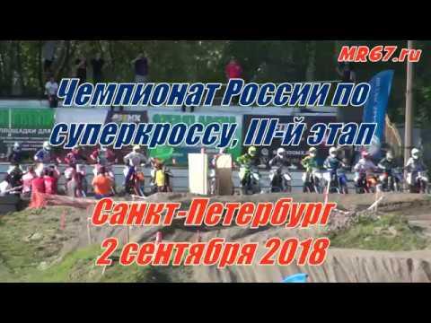 Суперкросс, Санкт-Петербург, Мототрек, 02.09.2018, класс 250 куб.см.