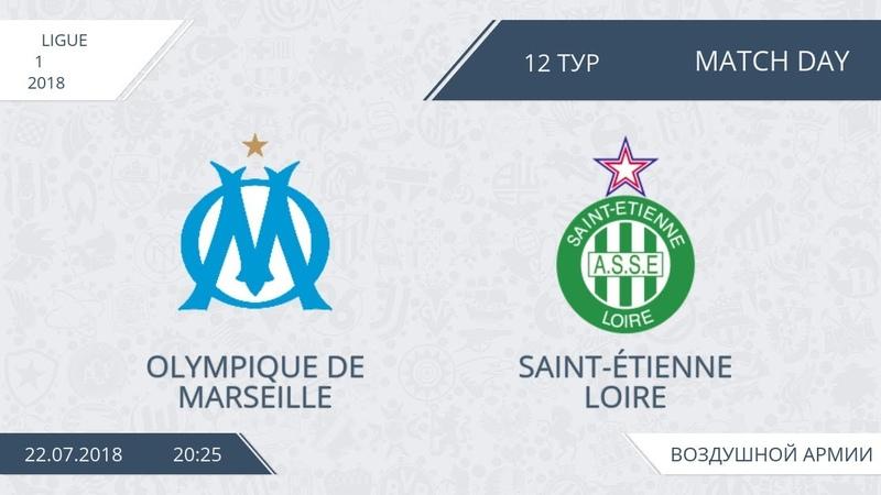 Olympique de Marseille 0:1 Saint-Étienne Loire, 12 тур (Франция)