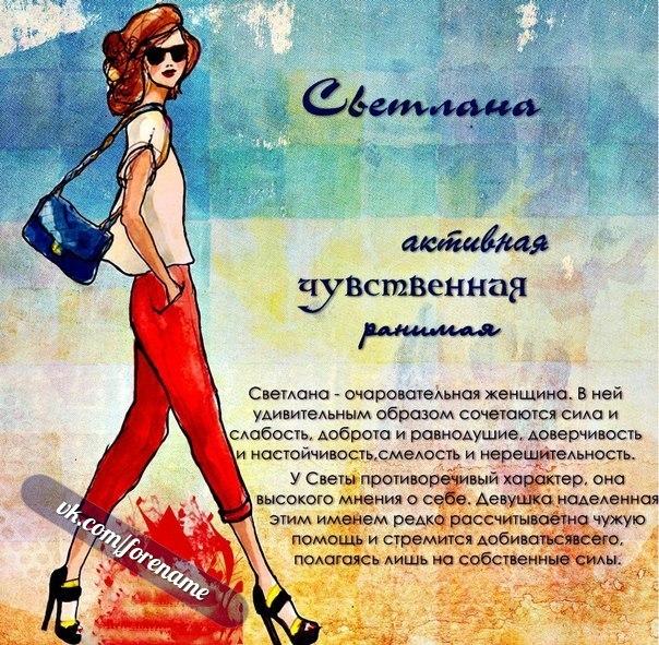 Женские имена и их значение. Имя и характер человека.  JiZA9_8tmks