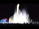 Я там была Сама сделала это видео Поющие фонтаны олимпийского Сочи парка Адлер 2018