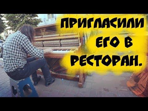 Пригласили уличного пианиста в ресторан. Играет до мурашек в конце видео. Street musician.