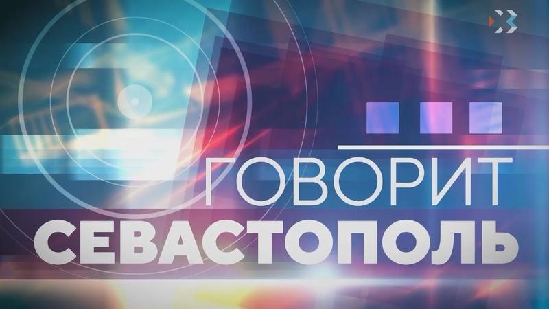 Говорит Севастополь. Эфир от 19.01.2019