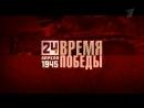 """""""Время Победы""""24 апреля 1945 года. 1403-й день войны"""