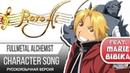 Restore steppin' [Fullmetal Alchemist] - Character song (russian cover feat. Marie Bibika)