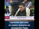 Савченко достала гранаты