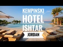 Kempinski Hotel Ishtar Jordan/ ИОРДАНИЯ