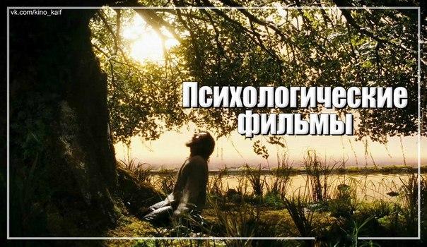 Подборка уникальных философских и психологических фильмов.