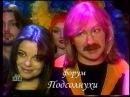 Н.Королева и И.Николаев - Бюро счастья (НТВ) 2000г + финальная