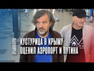Кустурица похвалил Путина за новый аэропорт в Крыму