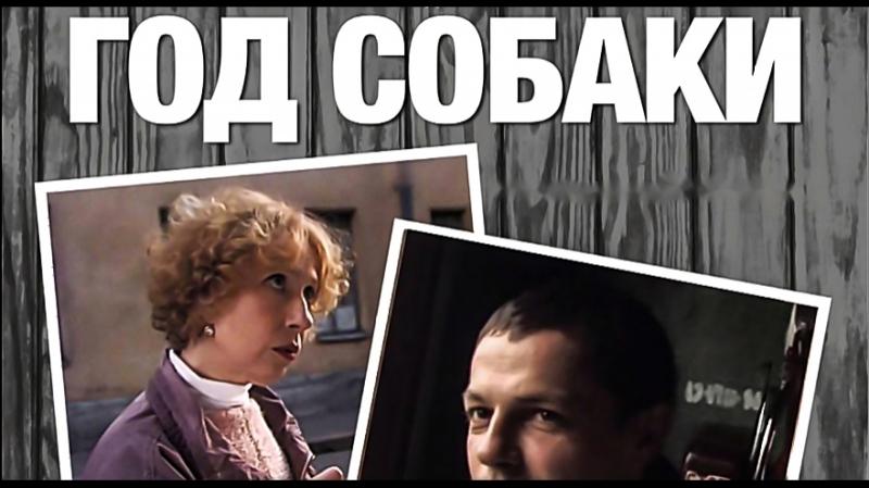 Год собаки /1994