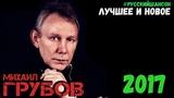 Михаил Грубов. Лучшее и новое 2017