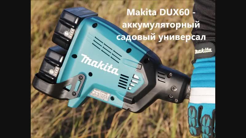 Тест аккумуляторного садового мультитула Makita DUX60