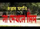 Bangla funny video 2017   Bangla funny winter prank video 2017   Haste Haste Moyra gelam