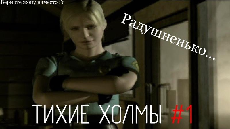 Хороший прием | Silent Hill 1