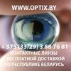 Optix.by - контактные линзы с доставкой