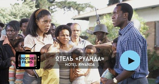 Отель «Руанда» (Hotel Rwanda)