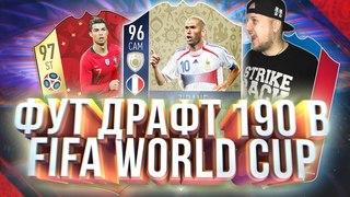 FIFA 18 WORLD CUP - ДРАФТ 190 И ПЕРВЫЕ БАГИ