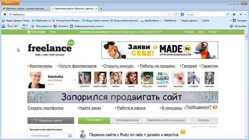 Создание Интернет магазина с нуля Как сделать дизайн для сайта Михаил Русаков