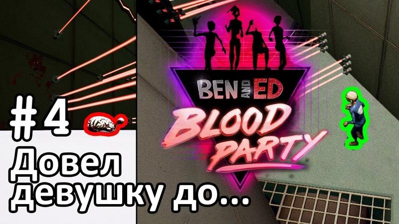 Шок! Я довел девушку до... 💣😆 | Ben and Ed - Blood Party 4
