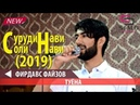Фирдавс Файзов - Туёна (2019)   Firdavs Fayzov - Tuyona (2019)