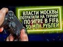 Из России с любовью Власти Москвы потратили на турнир по игре в FIFA 30 млн рублей